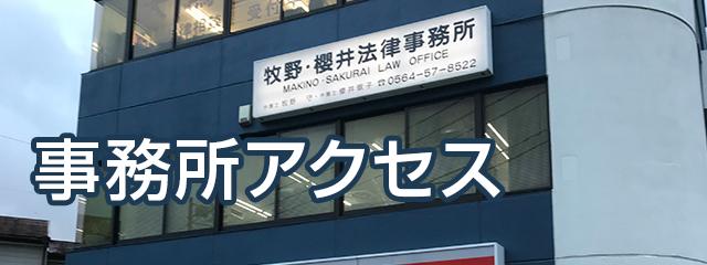 岡崎市にある弁護士事務所へのアクセス
