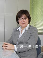 櫻井敬子弁護士